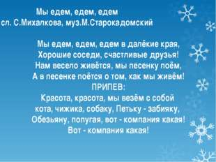 Мы едем, едем, едем сл. С.Михалкова, муз.М.Старокадомский Мы едем, едем, еде