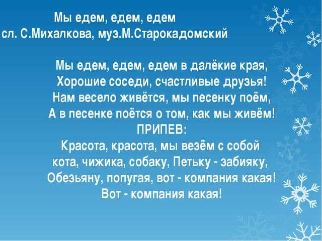 Мы едем, едем, едем сл. С.Михалкова, муз.М.Старокадомский Мы едем, едем, еде...
