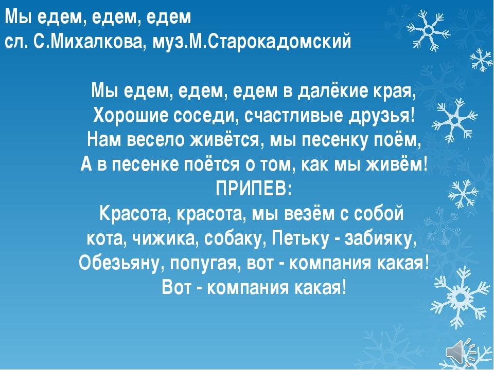 Мы едем, едем, едем сл. С.Михалкова, муз.М.Старокадомский Мы едем, едем, едем...