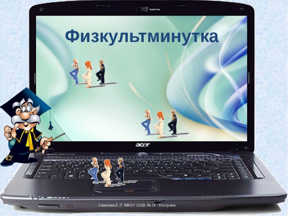 Физкультминутка Хапилина Е.Л. МБОУ СОШ № 24 - Кострома
