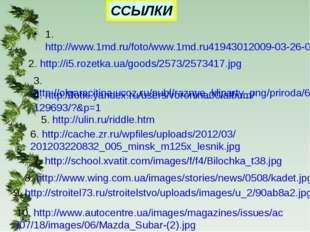 1.http://www.1md.ru/foto/www.1md.ru41943012009-03-26-06.jpg 2. http://i5.roze