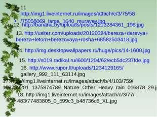 11. http://img1.liveinternet.ru/images/attach/c/3/75/58 /75058069_large_1640_
