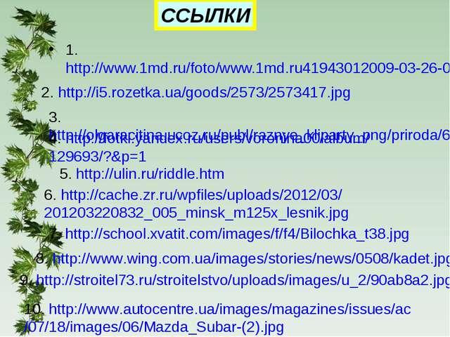 1.http://www.1md.ru/foto/www.1md.ru41943012009-03-26-06.jpg 2. http://i5.roze...