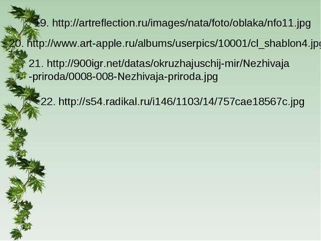 19. http://artreflection.ru/images/nata/foto/oblaka/nfo11.jpg 20. http://www....