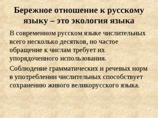 Бережное отношение к русскому языку – это экология языка В современном русско