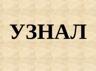 УЗНАЛ