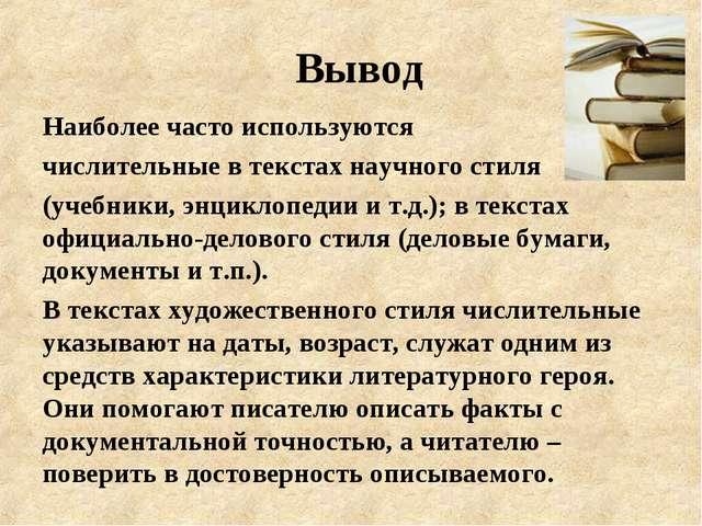 Вывод Наиболее часто используются числительные в текстах научного стиля (учеб...