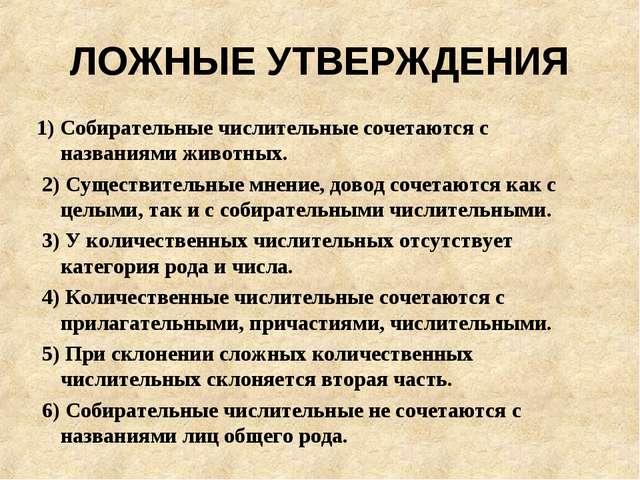ЛОЖНЫЕ УТВЕРЖДЕНИЯ 1) Собирательные числительные сочетаются с названиями живо...