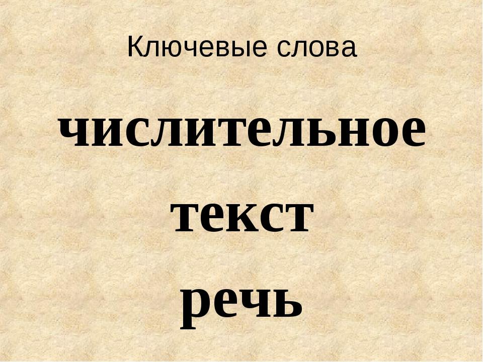 Ключевые слова числительное текст речь