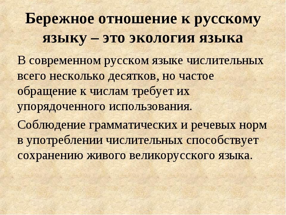 Бережное отношение к русскому языку – это экология языка В современном русско...