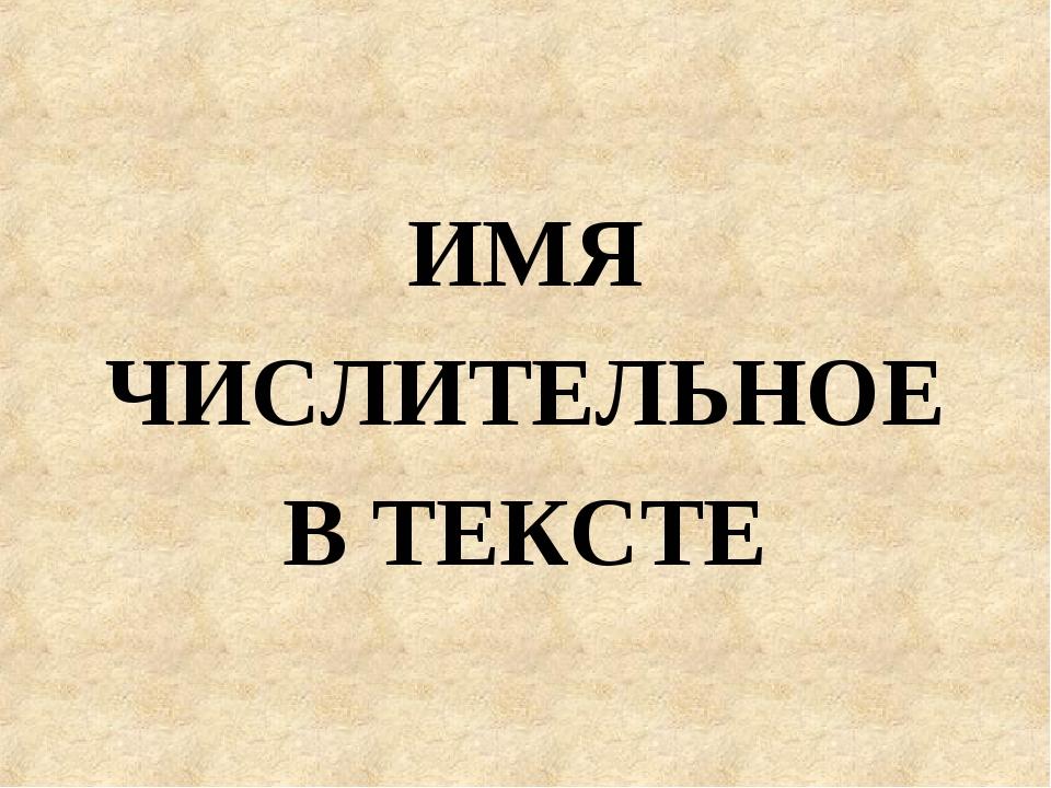 ИМЯ ЧИСЛИТЕЛЬНОЕ В ТЕКСТЕ