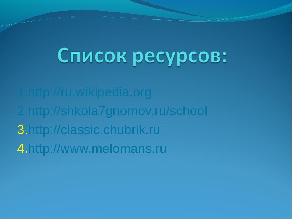 1.http://ru.wikipedia.org 2.http://shkola7gnomov.ru/school 3.http://classic.c...