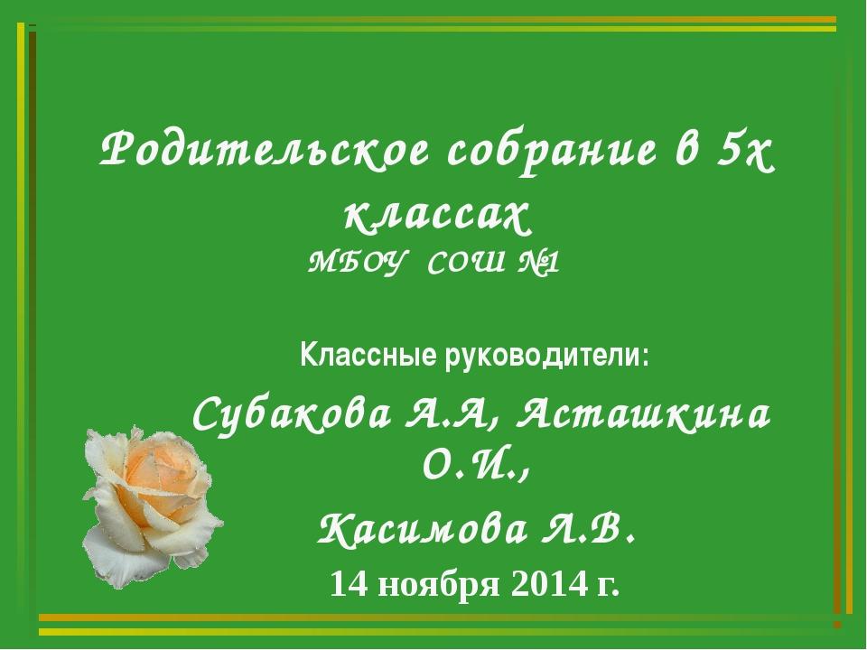 Родительское собрание в 5х классах МБОУ СОШ №1 Классные руководители: Субаков...