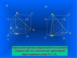 А В С D А1 D1 С1 В1 а) б) А А1 В1 С1 D D1 •M •M X ·N С Перед вами пример непр