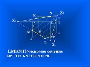 А В С D А1 D1 С1 В1 • • • M L N Х1 • K Х2 • Х3 LMKNTP-искомое сечение MKⅡTP;