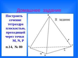 Домашнее задание Построить сечение тетраэдра плоскостью, проходящей через точ