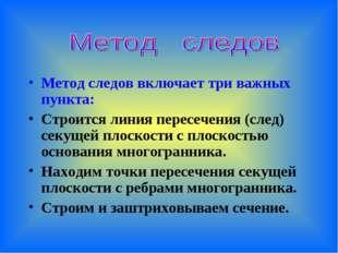 Метод следов включает три важных пункта: Строится линия пересечения (след) се