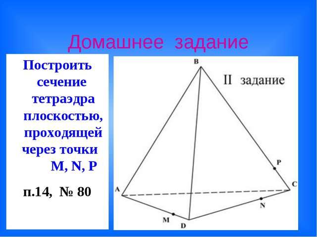 Домашнее задание Построить сечение тетраэдра плоскостью, проходящей через точ...