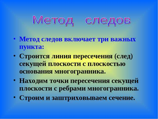 Метод следов включает три важных пункта: Строится линия пересечения (след) се...