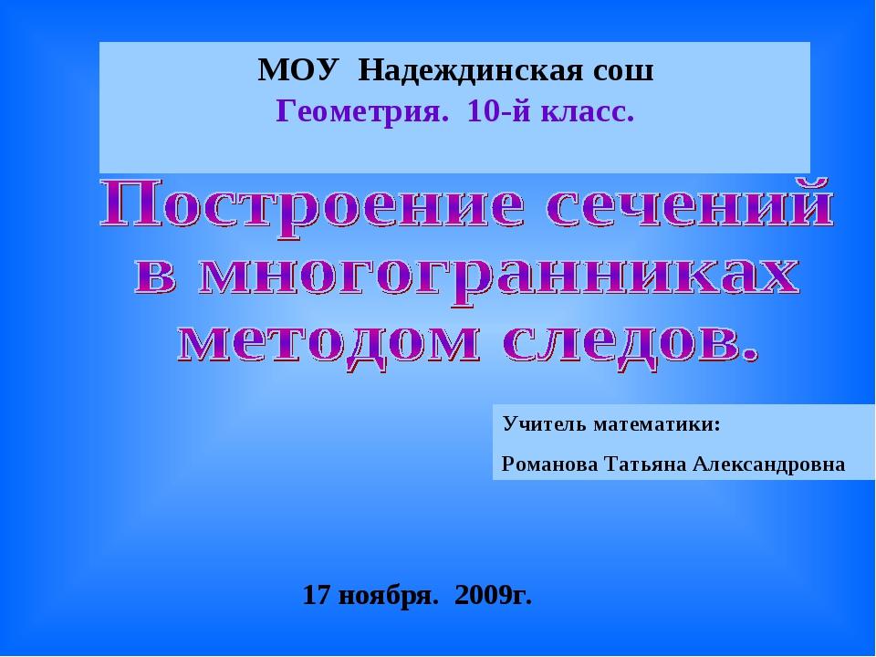 МОУ Надеждинская сош Геометрия. 10-й класс. Учитель математики: Романова Тать...