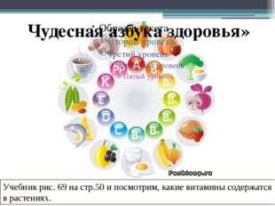 Учебник рис. 69 на стр.50 и посмотрим, какие витамины содержатся в растениях.