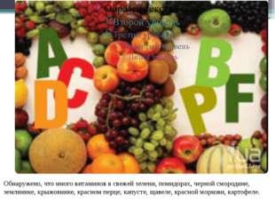Обнаружено, что много витаминов в свежей зелени, помидорах, черной смородине,