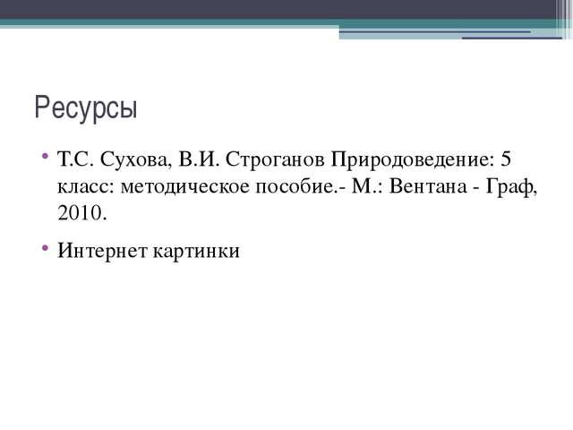 Ресурсы Т.С. Сухова, В.И. Строганов Природоведение: 5 класс: методическое пос...