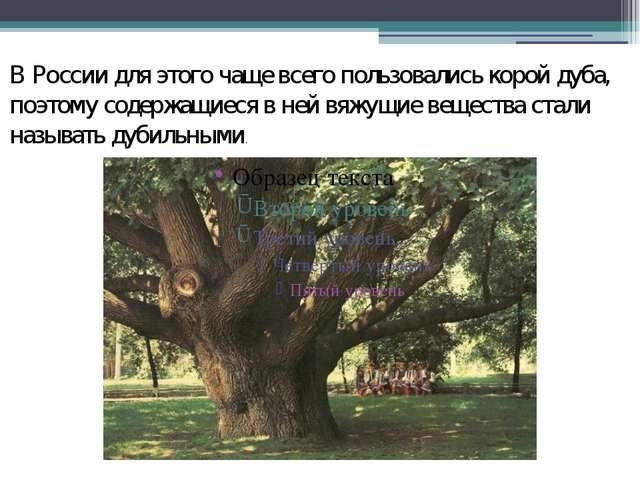 В России для этого чаще всего пользовались корой дуба, поэтому содержащиеся в...
