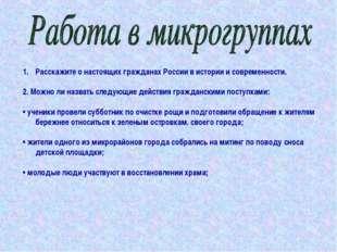 Расскажите о настоящих гражданах России в истории и современности. 2. Можно л