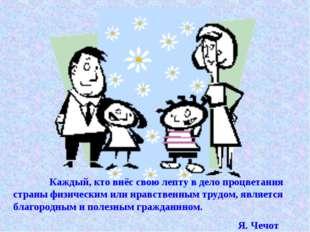 Каждый, кто внёс свою лепту в дело процветания страны физическим или нравств