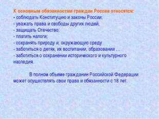 К основным обязанностям граждан России относятся: - соблюдать Конституцию и з