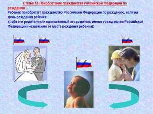 Статья 12. Приобретение гражданства Российской Федерации по рождению Ребенок