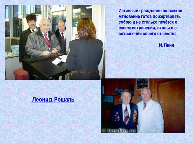 Леонид Рошаль Истинный гражданин во всякое мгновение готов пожертвовать собою...