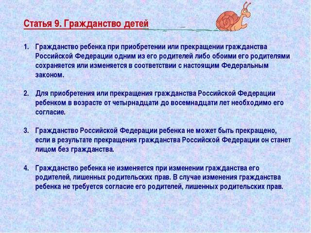Статья 9. Гражданство детей Гражданство ребенка при приобретении или прекраще...