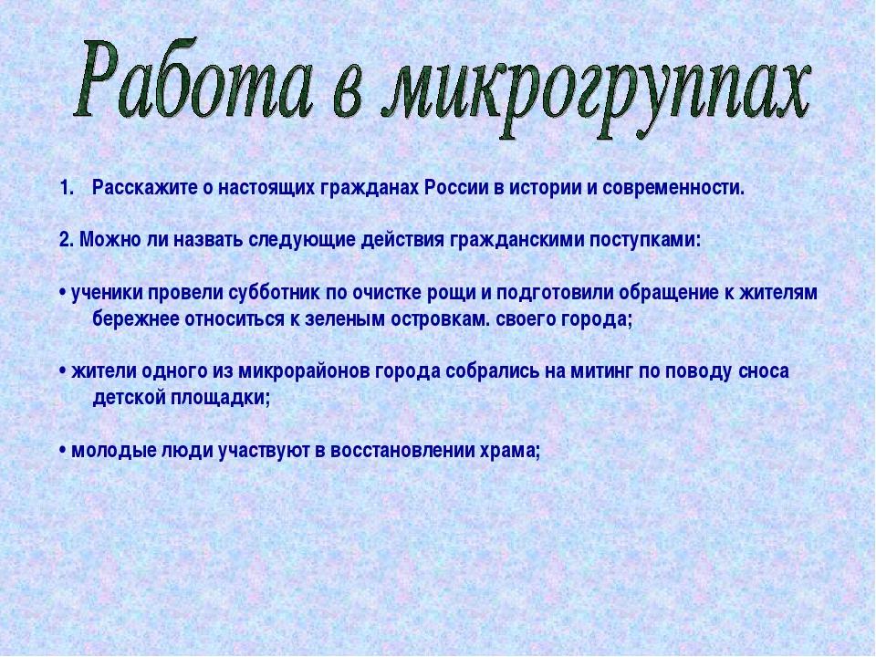 Расскажите о настоящих гражданах России в истории и современности. 2. Можно л...