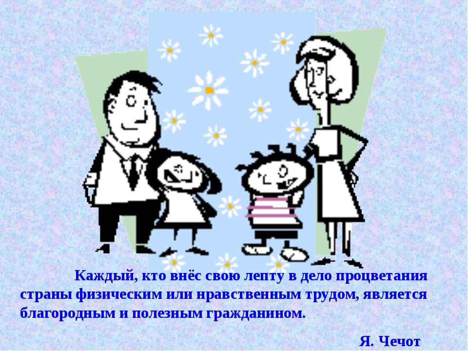 Каждый, кто внёс свою лепту в дело процветания страны физическим или нравств...
