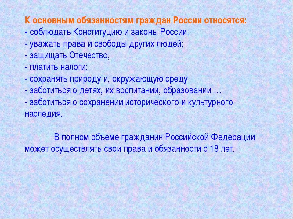 К основным обязанностям граждан России относятся: - соблюдать Конституцию и з...