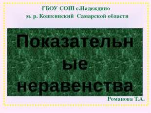 Показательные неравенства Учитель математики: Романова Т.А. Показательные нер