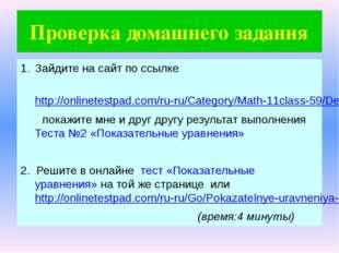 Зайдите на сайт по ссылке http://onlinetestpad.com/ru-ru/Category/Math-11clas
