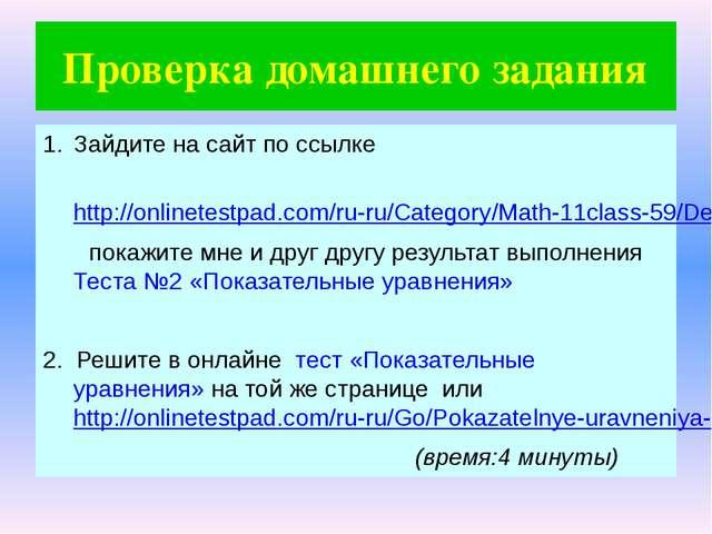 Зайдите на сайт по ссылке http://onlinetestpad.com/ru-ru/Category/Math-11clas...