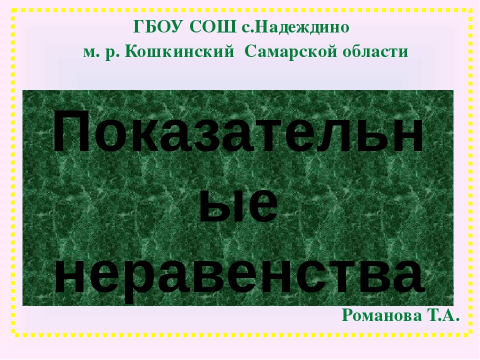 Показательные неравенства Учитель математики: Романова Т.А. Показательные нер...
