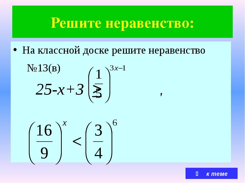 y x 1 -1 x – 2 < 3x  к теме