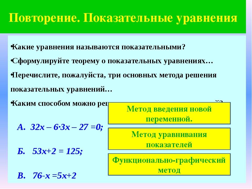 Повторение. Показательные уравнения Какие уравнения называются показательными...