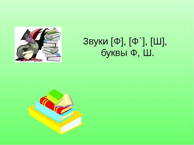Звуки [Ф], [Ф`], [Ш], буквы Ф, Ш.