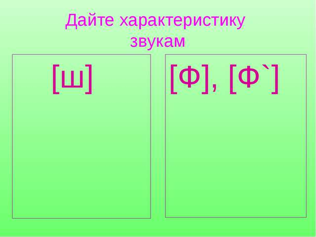 Дайте характеристику звукам [ш] [Ф], [Ф`] Согласный, Глухой, Твёрдый. Согласн...