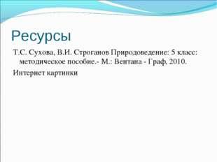 Ресурсы Т.С. Сухова, В.И. Строганов Природоведение: 5 класс: методическое пос