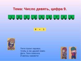 1 2 3 4 5 6 7 8 9 Тема: Число девять, цифра 9. Петя строил паровоз, Чтобы в
