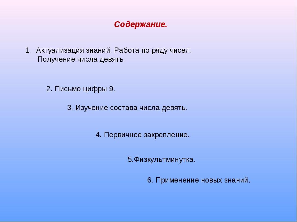 Содержание. Актуализация знаний. Работа по ряду чисел. Получение числа девять...