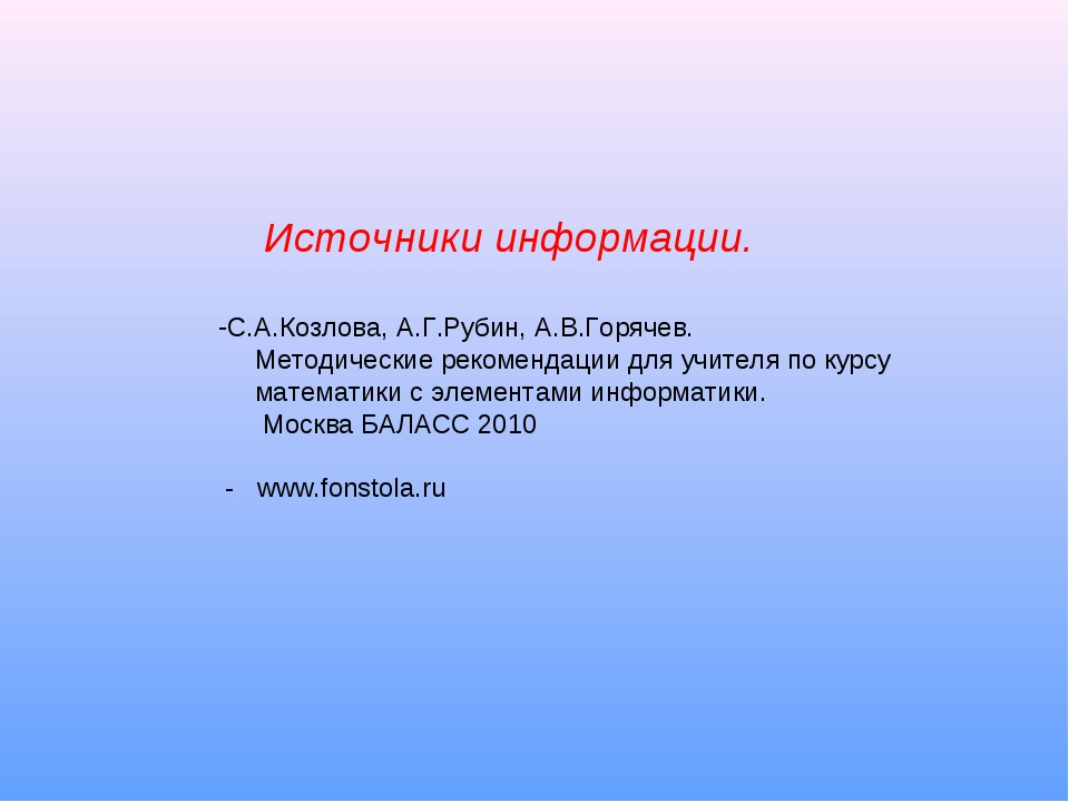 Источники информации. С.А.Козлова, А.Г.Рубин, А.В.Горячев. Методические реко...