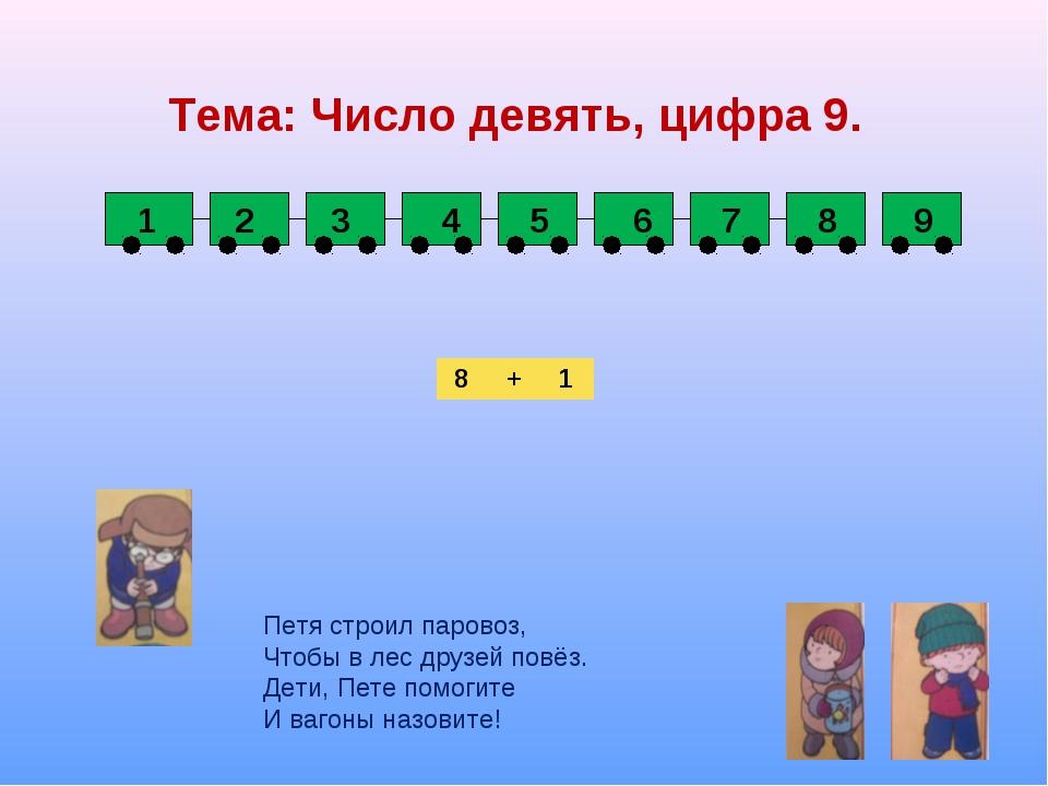 1 2 3 4 5 6 7 8 9 Тема: Число девять, цифра 9. Петя строил паровоз, Чтобы в...